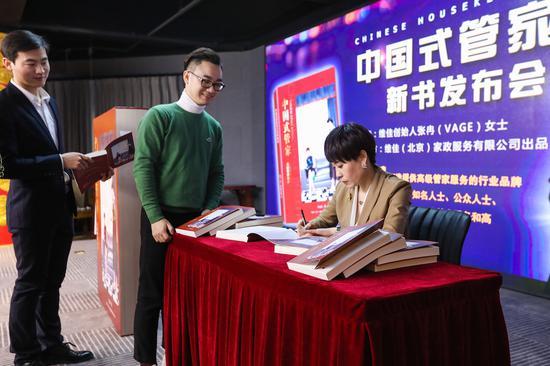 张冉女士为读者签名