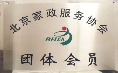 北京专业月嫂培训